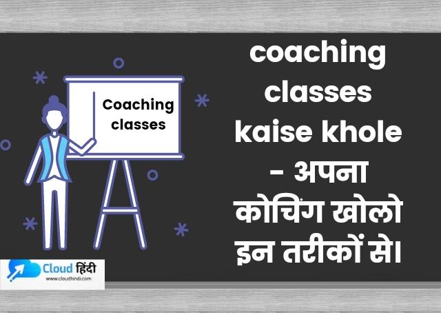 Coaching classes kaise khole