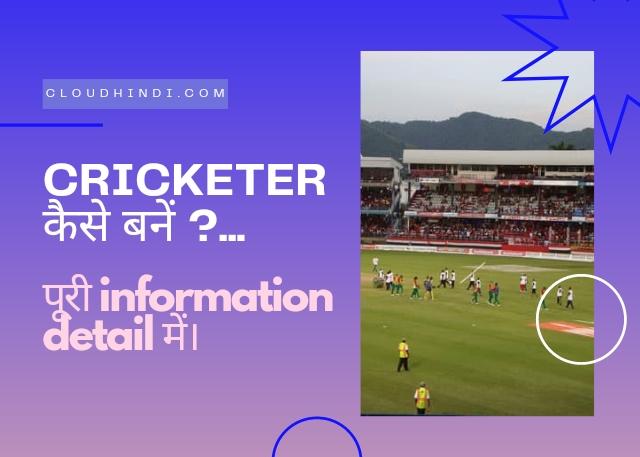 cricket me career kaise banaye
