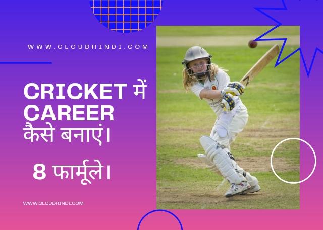 cricket me career kaise banaye.