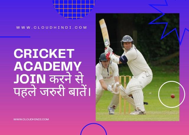 cricket academy join kaise kare.