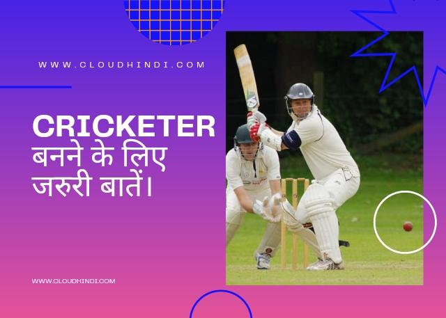 Cricketer कैसे बनें.