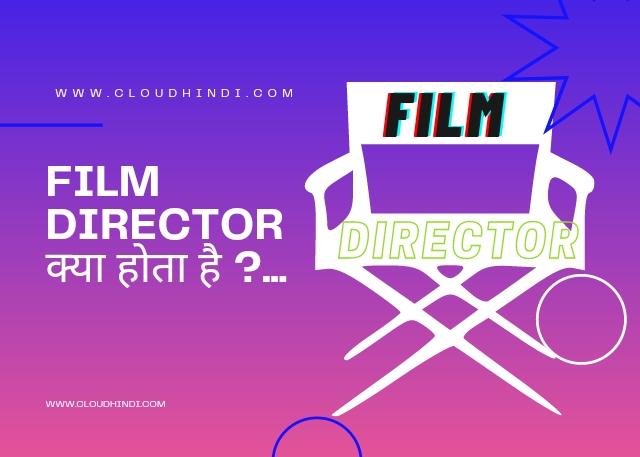 film director kya hota hai.