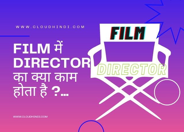 film director ka kya kaam hota hai.