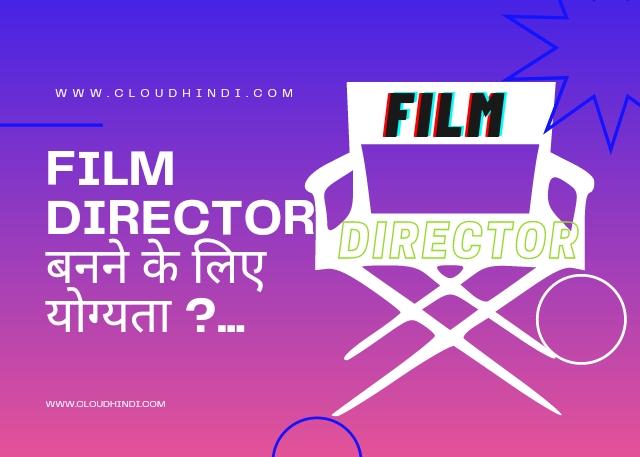 film director banne ke liye Eligibility.