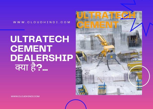 UltraTech Cement Dealership kya hai.