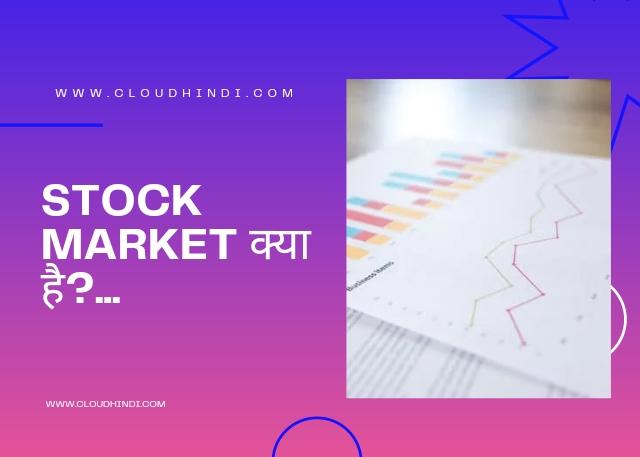 stock market kya hai - stock market ki puri jankari ?
