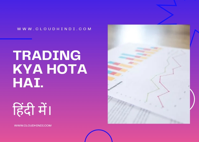 trading kya hota hai