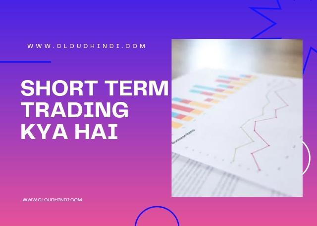 Short Term Trading kya hai -