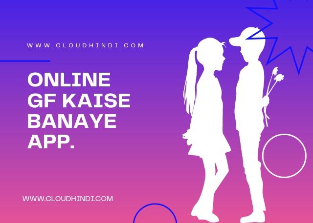 online gf kaise banaye app.
