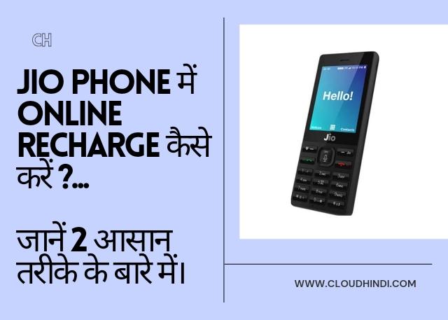 jio phone me online recharge kaise kare